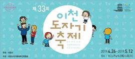 제33회 이천도자기축제_Image.jpg
