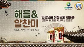 이천시 임금님표(해들 알찬미).png